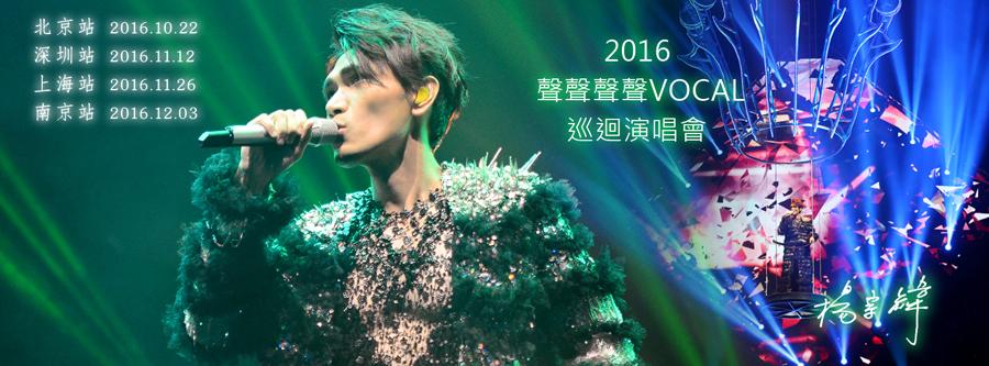 2016楊宗緯聲聲聲聲VOCAL巡迴演唱會